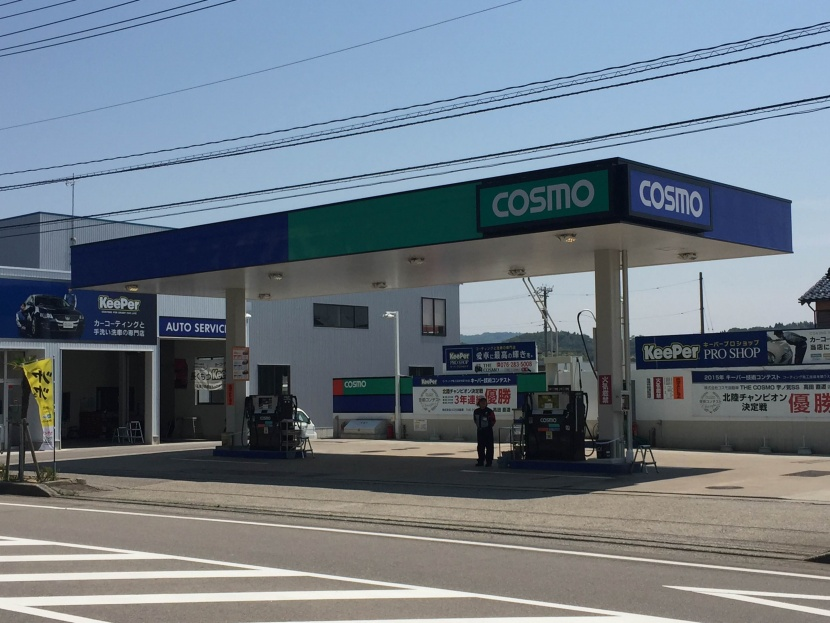 THE COSMO 宇ノ気SS 株式会社コスモ自動車