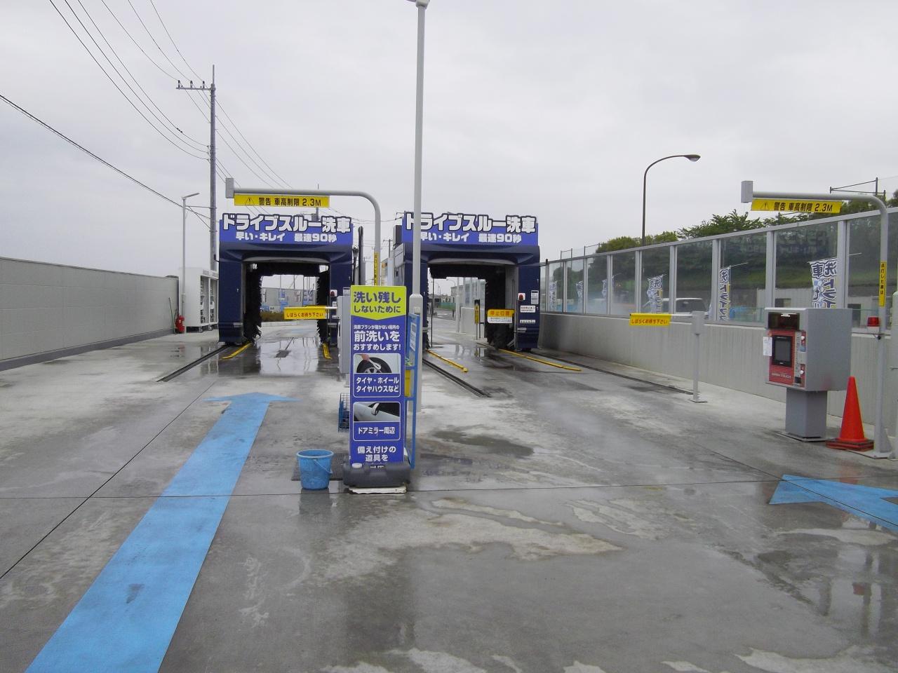 近く の 手洗い 洗車 場