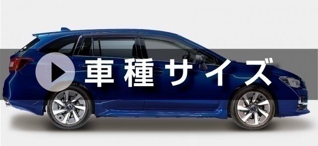 車種サイズ