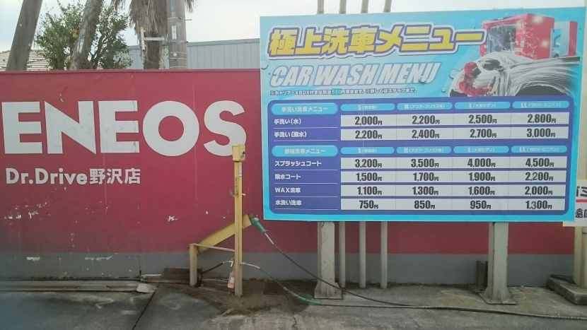 Dr.Drive野沢店 株式会社ENEOSフロンティア 北関東カンパニー