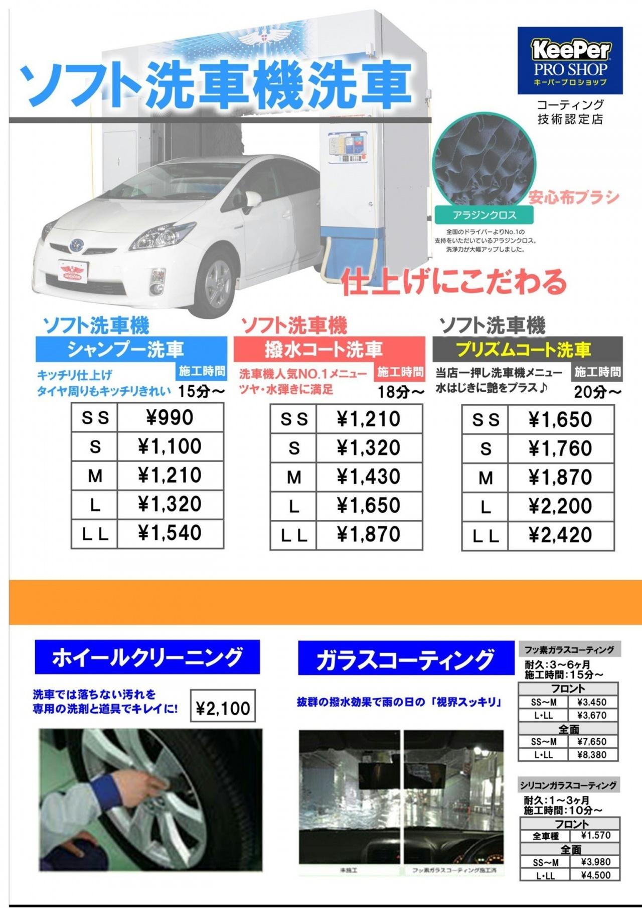 シリコン洗車 ガラスコーティング